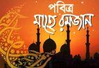 চলতি বছরের সেহরি ও ইফতারের সূচি প্রকাশ করেছে ইসলামিক ফাউন্ডেশন